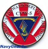 CVW-5(第5空母航空団)オフィシャルチャレンジコイン
