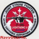 航空自衛隊JSF F-35 LIGHTNING IIパッチ(ベルクロ有無)