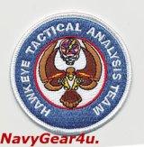 NSAWC/NAWDC HAWK EYE TACTICAL ANALYSIS TEAM(HETAT)パッチ(ベルクロ有無)