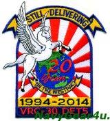 VRC-30 DET.5 PROVIDERS部隊創設20周年記念パッチ