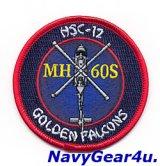 HSC-12 GOLDEN FALCONS MH-60Sショルダーバレットパッチ