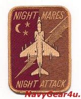 VMA-513 FLYING NIGHTMARES NIGHT ATTACKショルダーパッチ(デザート/ベルクロ有無)