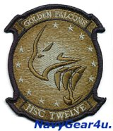 HSC-12 GOLDEN FALCONS部隊パッチ(サブデュード/ベルクロ有無)