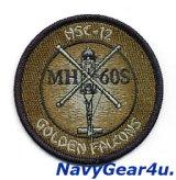 HSC-12 GOLDEN FALCONS MH-60Sショルダーバレットパッチ(サブデュード)
