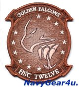 HSC-12 GOLDEN FALCONS部隊パッチ(デザート)