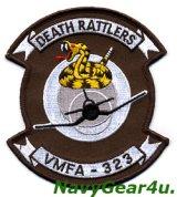 VMFA-323 DEATH RATTLERS部隊パッチ(ベルクロ有無)