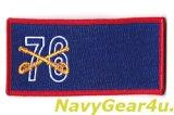 CVN-76ロナルド・レーガン ブランクネームタグ