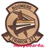 VT-27 BOOMERS部隊パッチ(デザート)