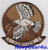 VAW-126 SEAHAWKS 部隊パッチ(デザート)