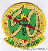 VAW-115 LIBERTY BELLS部隊創設50周年記念部隊パッチ(ベルクロ有無)