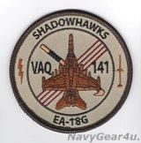 VAQ-141 SHADOWHAWKS EA-18Gショルダーバレットパッチ(デザート/ベルクロ有無)