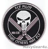 HM-15 BLACKHAKWS MH-53E FCF PILOTパッチ
