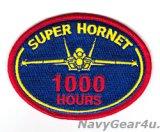 F/A-18E/Fスーパーホーネット1000飛行時間達成記念パッチ(カラーNEW Ver./ベルクロ有無)