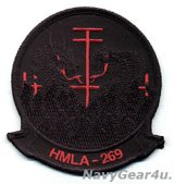 HMLA-269 GUNRUNNERS部隊パッチ(サブデュード/ベルクロ有無)
