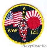 VAW-125 TIGERTAILS FDNFショルダーバレットパッチ(ベルクロ有無)