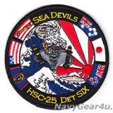 HSC-25 ISLAND KNIGHTS DET-6 SEA DEVILS 2017クルーズ記念パッチ(ベルクロ有無)
