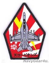 VAQ-132 SCORPIONS 2012、2014 、2015-16、2017年三沢UDP展開PACOM DET EA-18Gショルダーパッチ