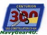 CV-64コンステレーション300センチュリオンパッチ
