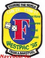 CVW-11/CVN-72 WESTPAC1995クルーズ記念パッチ