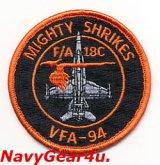 VFA-94 MIGHTY SHRIKES F/A-18Cショルダーバレットパッチ(2012〜2015/ベルクロ有無)