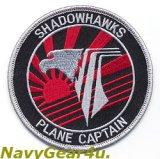 VAQ-141 SHADOWHAWKS PLANE CAPTAINパッチ(FDNF Ver.)