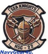 HSC-22 SEA KNIGHTS部隊パッチ(デザートVer.)