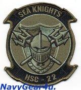 HSC-22 SEA KNIGHTS部隊パッチ(サブデュードVer.)