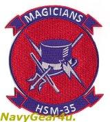 HSM-35 MAGICIANS部隊パッチ
