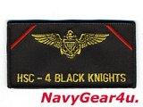 HSC-4 BLACK KNIGHTSパイロットネームタグ