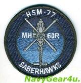 HSM-77 SABREHAWKS MH-60Rショルダーバレットパッチ(ベルクロ有無)