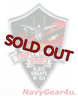 VF-154 BLACK KNIGHTSバトルE/クリフトン/ゴールデンレンチ2003年受賞記念パッチ