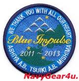 第11飛行隊ブルーインパルス芦屋/築城/見島アクロ移動訓練終了記念パッチ