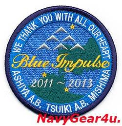 画像1: 第11飛行隊ブルーインパルス芦屋/築城/見島アクロ移動訓練終了記念パッチ