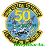 VF-21 FREELANCERS部隊創設50周年記念パッチ