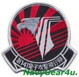 VAQ-141 SHADOWHAWKS部隊パッチ(FDNF Ver./ベルクロ有無)