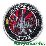 VAQ-141 SHADOWHAWKS EA-18Gショルダーバレットパッチ(FDNF Ver./ベルクロ有無)