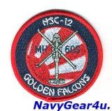 HSC-12 GOLDEN FALCONS MH-60Sショルダーバレットパッチ(FDNF Ver./ベルクロ付き)