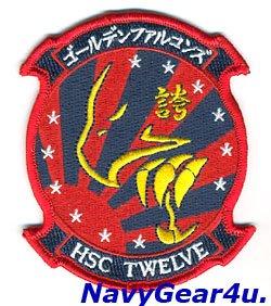 画像1: HSC-12 GOLDEN FALCONS部隊パッチ(FDNF Ver./ベルクロ有無)