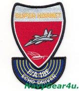 VFA-27 ROYAL MACES THROWBACK F/A-18E ECHOドライバーパッチ(ラージ)