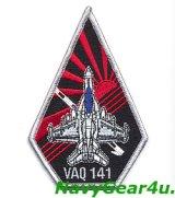 VAQ-141 SHADOWHAWKS EA-18Gショルダーパッチ(FDNF Ver./ベルクロ有無)