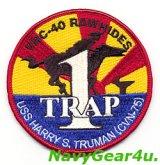 VRC-40 RAWHIDES CVN-75ハリーS.トルーマン 1トラップ記念パッチ