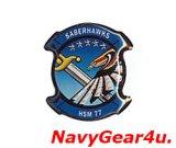 HSM-77 SABREHAWKS 3Dポッティングステッカー