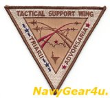 TACTICAL SUPPORT WING(AF)部隊パッチ(デザート)