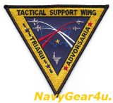 TACTICAL SUPPORT WING(AF)部隊パッチ