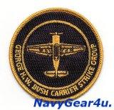 CVW-8/CVN-77ジョージH.W.ブッシュCSG THROWBACKショルダーバレットパッチ