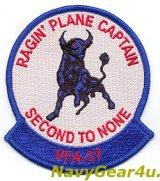 VFA-37 RAGIN' BULLS PLANE CAPTAINパッチ