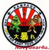 VAQ-138 YELLOW JACKETS FAR EAST TOUR 2014 三沢UDP展開記念パッチ