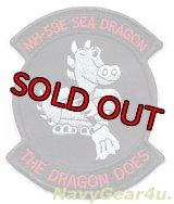 "MH-53Eシードラゴン""THE DRAGON DOES""マスコットパッチ"