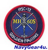 HSC-12 GOLDEN FALCONS MH-60Sショルダーバレットパッチ(ベルクロ有無)