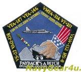 CVW-9/CVN-74 OPERATION ENDURING FREEDOM 2001-02作戦クルーズパッチ(VFA-146)